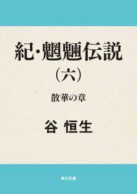 紀・魍魎伝説(六)散華の章