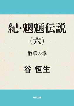 紀・魍魎伝説(六)散華の章-電子書籍