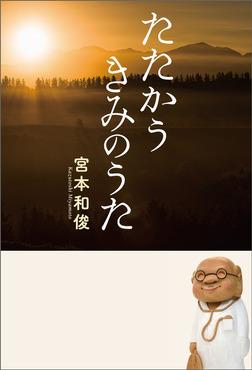 たたかうきみのうた-電子書籍