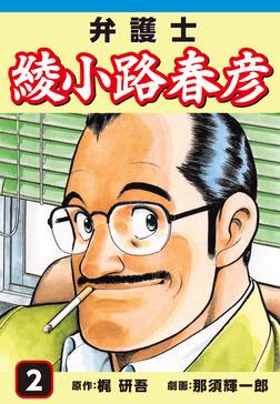 弁護士綾小路春彦(2)-電子書籍