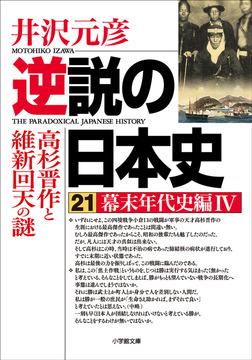 逆説の日本史21 幕末年代史編4/高杉晋作と維新回天の謎-電子書籍