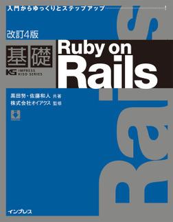改訂4版 基礎Ruby on Rails-電子書籍