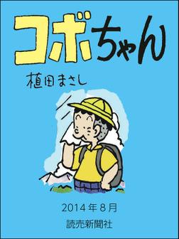 コボちゃん 2014年8月-電子書籍