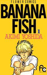 BANANA FISH 【期間限定 無料お試し版】 1