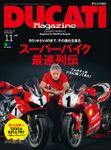 DUCATI Magazine Vol.93 2019年11月号