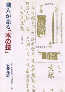 職人が語る「木の技」-電子書籍