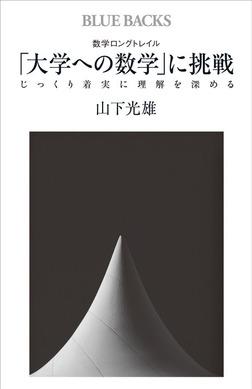 数学ロングトレイル 「大学への数学」に挑戦 じっくり着実に理解を深める-電子書籍