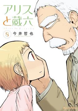 アリスと蔵六(8)【電子限定特典ペーパー付き】-電子書籍