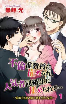 不倫准教授に嵌められ、人気者同級生に舐められて…~愛の妄執学園に潜む淫らな罠~ 1-電子書籍