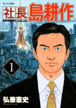 社長 島耕作(1)-電子書籍