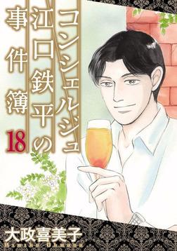 コンシェルジュ江口鉄平の事件簿(18)-電子書籍
