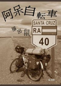 アルゼンチン阿呆自転車