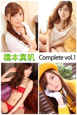 橋本真帆 Complete vol.1-電子書籍