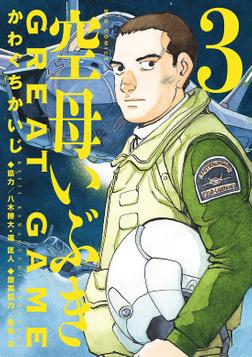 空母いぶきGREAT GAME(3)-電子書籍