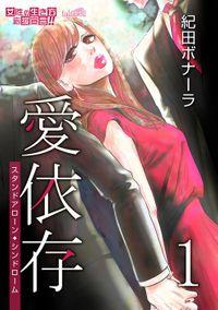 愛依存―スタンドアローン・シンドローム【合冊版】第1巻