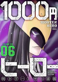 1000円ヒーロー(6)