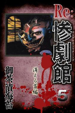 惨劇館リターンズ5 消える首編-電子書籍