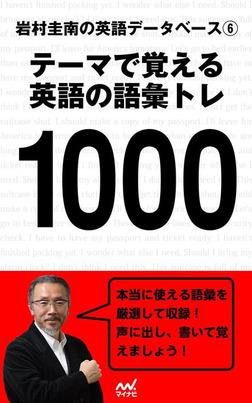 岩村圭南の英語データベース6 テーマで覚える英語の語彙トレ1000-電子書籍
