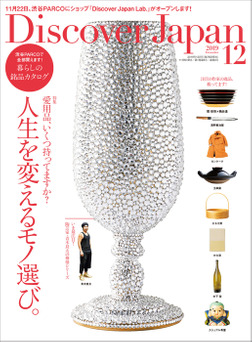 Discover Japan 2019年12月号「人生を変えるモノ選び。」-電子書籍