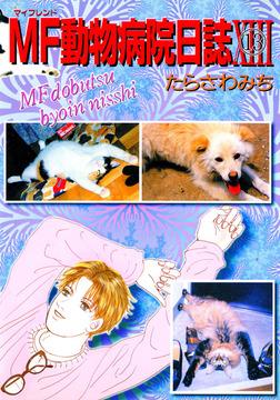 MF動物病院日誌 / 13-電子書籍