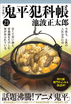 鬼平犯科帳[決定版](二十一)-電子書籍