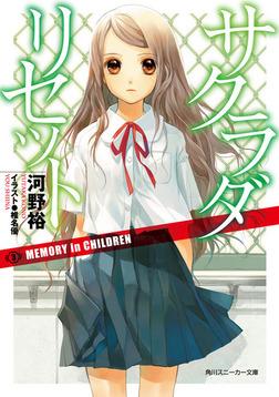 サクラダリセット3 MEMORY in CHILDREN-電子書籍