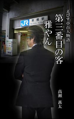 えびす亭百人物語 第三番目の客 雅やん-電子書籍