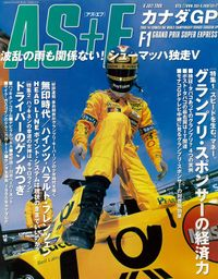 AS+F(アズエフ)2000 Rd08 カナダGP号