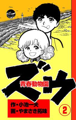 ズウ~青春動物園(2)-電子書籍