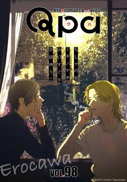Qpa vol.98 エロカワ-電子書籍