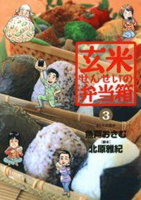 玄米せんせいの弁当箱(3)