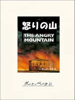 怒りの山-電子書籍