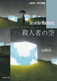 殺人者の空