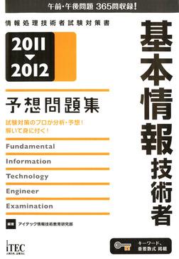 2011-2012 基本情報技術者予想問題集-電子書籍