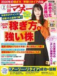 日経マネー 2020年2月号 [雑誌]