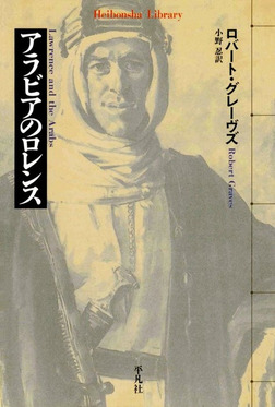 アラビアのロレンス-電子書籍