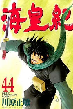 海皇紀(44)-電子書籍
