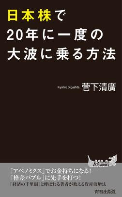 日本株で20年に一度の大波に乗る方法-電子書籍