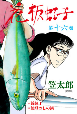花板虹子【完全版】 16-電子書籍