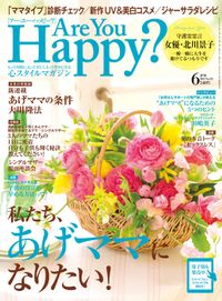 Are You Happy? (アーユーハッピー) 2015年 6月号