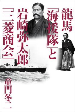 龍馬「海援隊」と岩崎弥太郎「三菱商会」-電子書籍