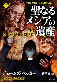 聖なるメシアの遺産(レガシー) 下