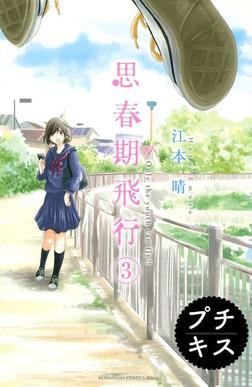思春期飛行 プチキス(3) #3 坊主頭と子どもの霊-電子書籍