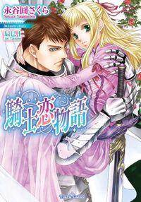 騎士恋物語