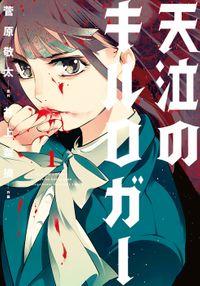 天泣のキルロガー(アクションコミックス)