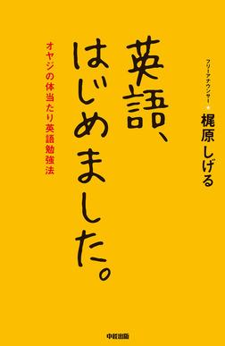 英語、はじめました。-電子書籍