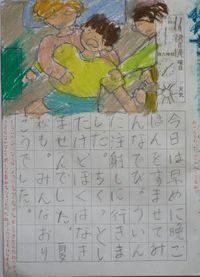 TALKEN絵日記12冊目