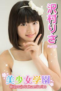 美少女学園 沢村りさ Part.08