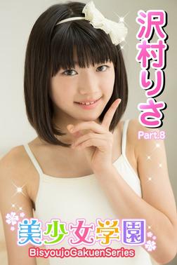 美少女学園 沢村りさ Part.08-電子書籍