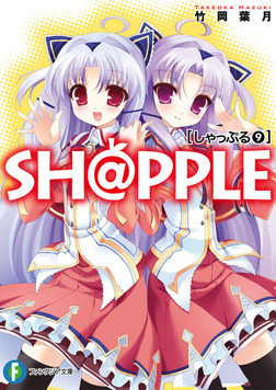 SH@PPLE-しゃっぷる-(9)-電子書籍